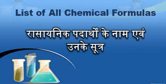 All Chemical Formulas List pdf in Hindi || For Class 10th