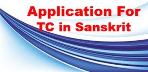 Application for Transfer Certificate in Sanskrit || For Class 10th