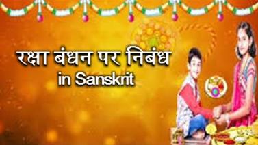 Essay on Raksha Bandhan in Sanskrit || for Class 10th