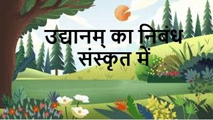 Essay on Udyanam in Sanskrit || उद्यानम् का निबंध संस्कृत में