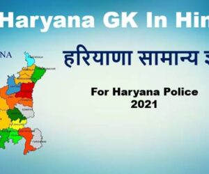 Haryana Police GK Questions in Hindi 2021 pdf