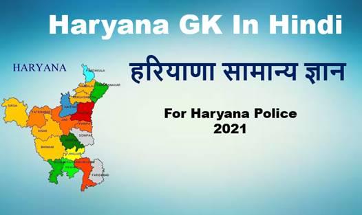 Haryana Police GK