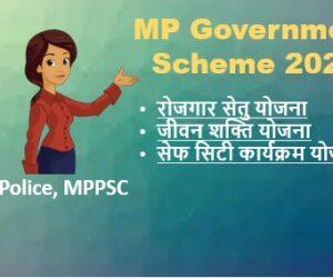 Madhya Pradesh ki Pramukh Yojanaen 2021 in Hindi
