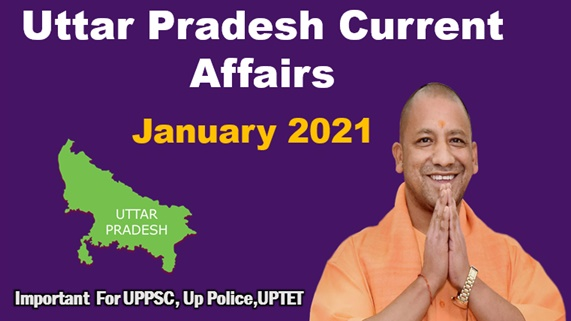 UP Current Affairs for Super TET 2021 in Hindi