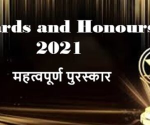 Awards and Honours 2021 pdf Download in Hindi