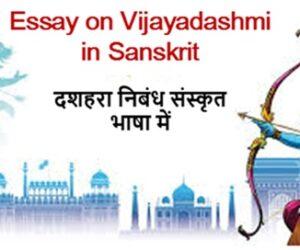 Essay on Dussehra Festival in Sanskrit Language