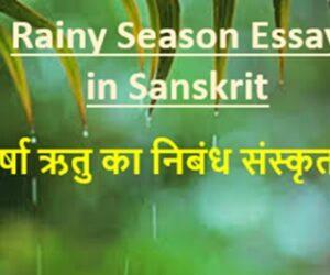 Essay on Rainy Season in Sanskrit Language