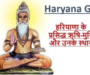 Haryana ke Pramukh Rishi Muni Sadhu Sant List