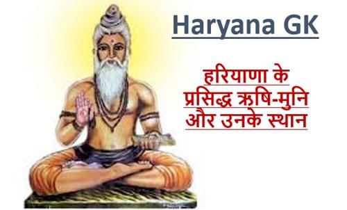 Rishi Muni of Haryana