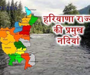 Haryana ki Pramukh Nadiya List in Hindi pdf