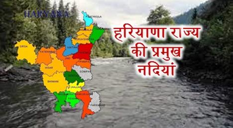 Haryana ki Pramukh Nadiya