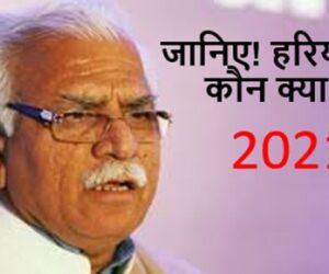 List of Haryana Mein Kaun Kya Hai 2021 in Hindi