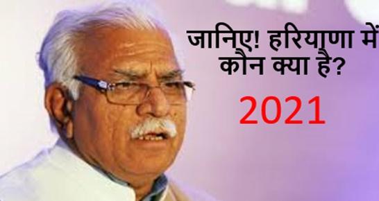 Haryana Mein Kaun Kya Hai 2021