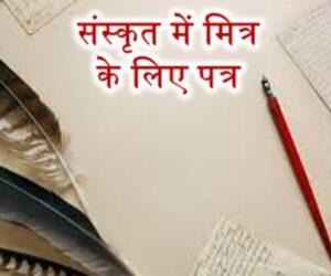 Mitra ko Badhai Patra Sanskrit Mein || For Class 10th