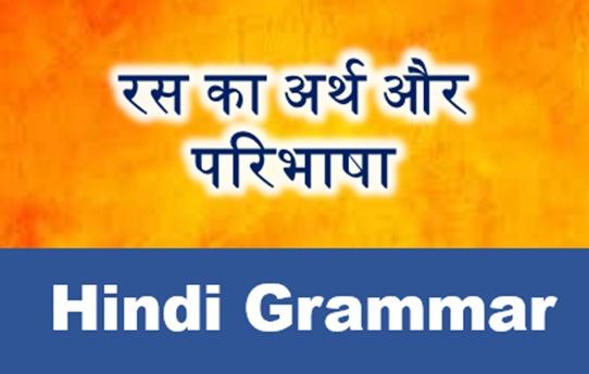 Hindi Grammar for Class 10