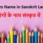 Colours Name in Sanskrit