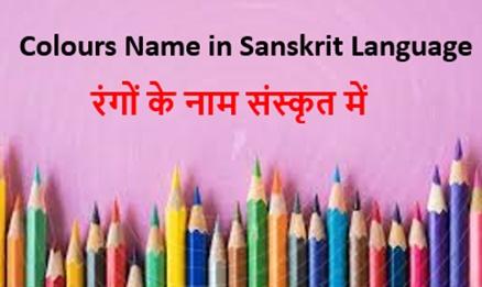 Colours Name in Sanskrit