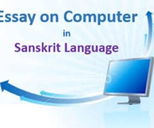 Computer Essay in Sanskrit Language