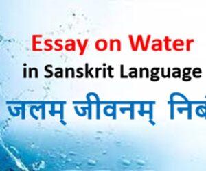 Essay on Water in Sanskrit Language