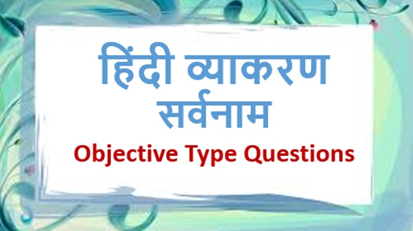 Sarvanam Objective Type Questions