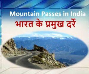 List of Mountain Passes in India pdf || भारत के प्रमुख दर्रे