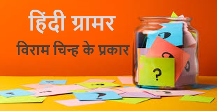 Names of Punctuation Marks in Hindi Grammar