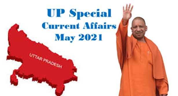 UP Current Affairs