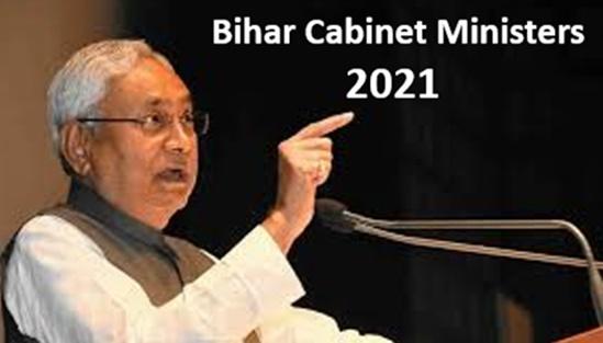Bihar Mantrimandal List 2021 in Hindi Pdf
