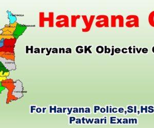 Haryana GK Pdf Download in Hindi 2021