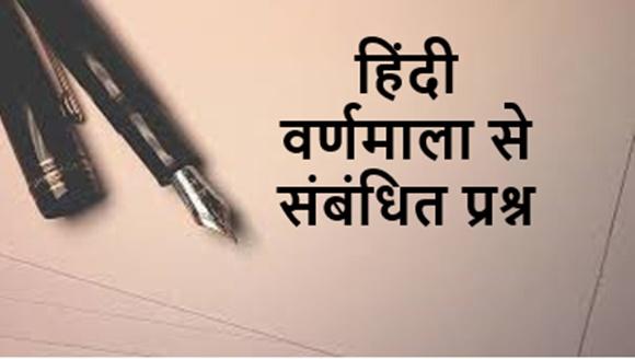 Hindi Varnamala Objective Questions pdf