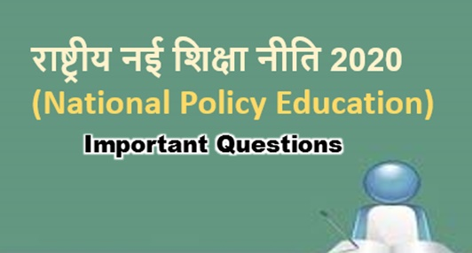 New Education Policy 2020 Questions in Hindi