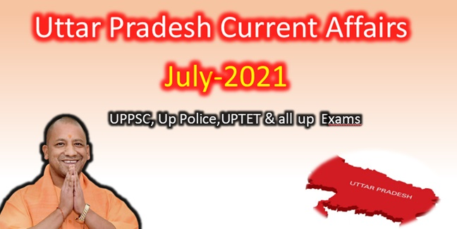 UP Special Current Affairs 2021 in Hindi pdf || July 2021