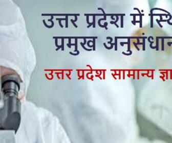 List of Famous Anusandhan in Uttar Pradesh pdf   UP GK