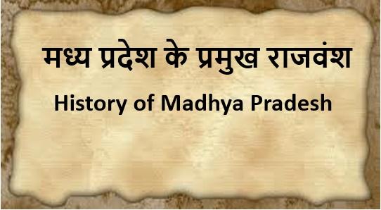 Madhya Pradesh ke Pramukh Rajvansh in Hindi || MP GK