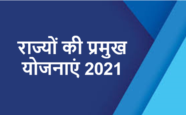 Sabhi Rajyon ki Mahatvpurn Yojanaen 2021