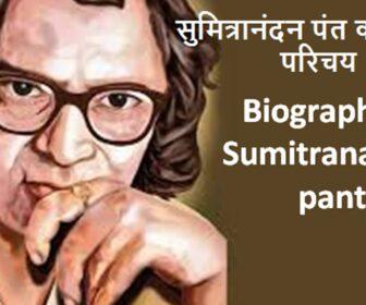 Sumitranandan Pant ka Jivan Parichay in Hindi