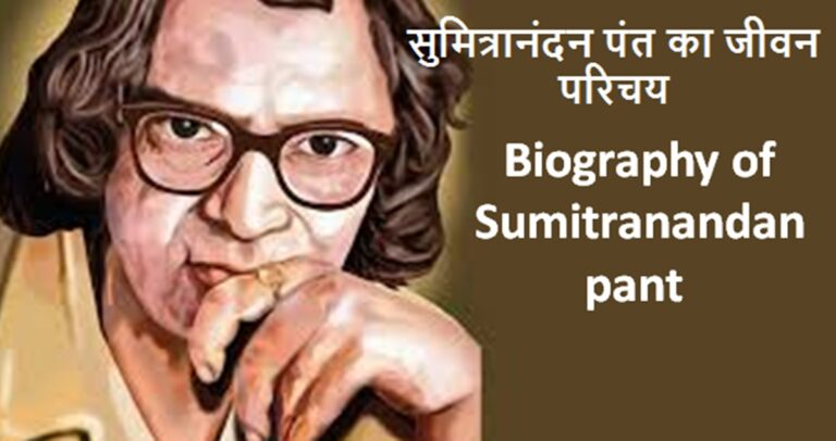 Jivan Parichay Sumitranandan Pant